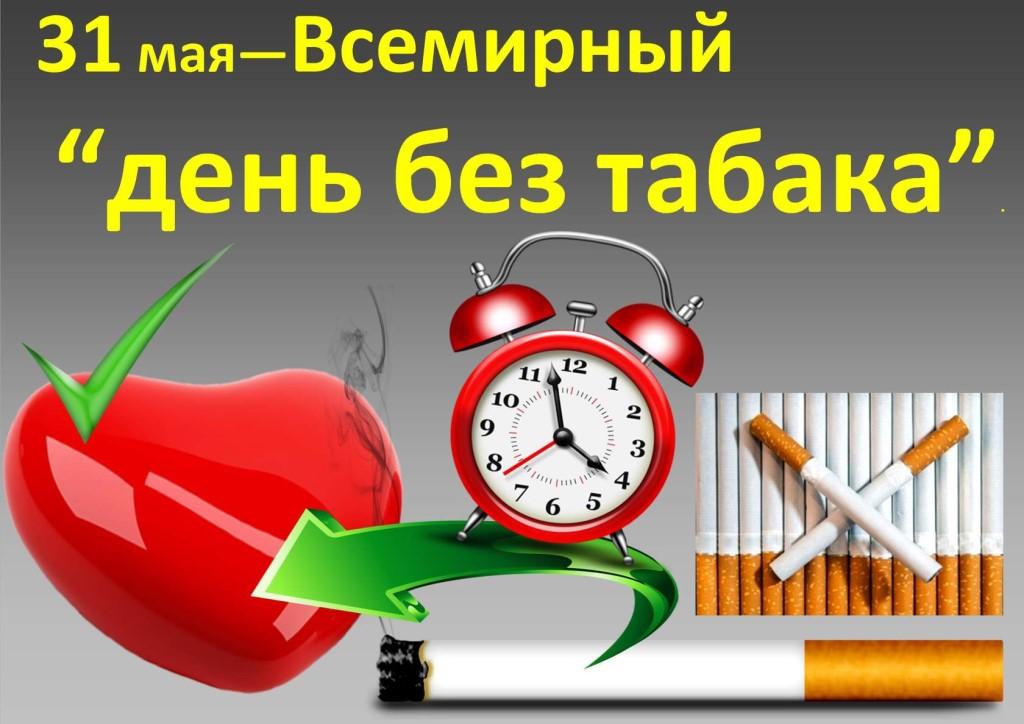 телефон картинки жизнь без табака картинки представитель династии