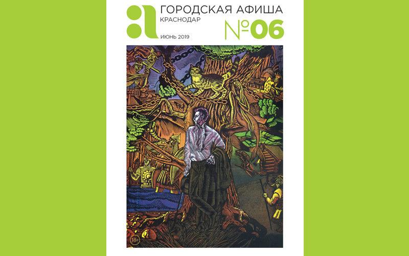 anons-materialov-zhurnala-gorodskaja-afisha-6-ijun-2019-c123396