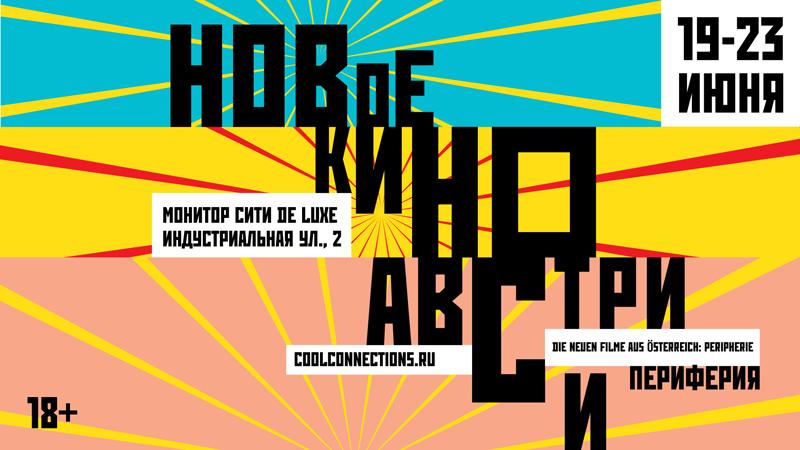 v-krasnodare-v-tretij-raz-projdjot-festival-novogo-avstrijskogo-kino-c7428a8