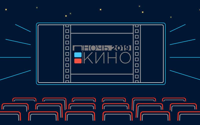krasnodarskij-kraj-prisoedinitsja-k-vserossijskoj-akcii-noch-kino-2019-ee81bb1