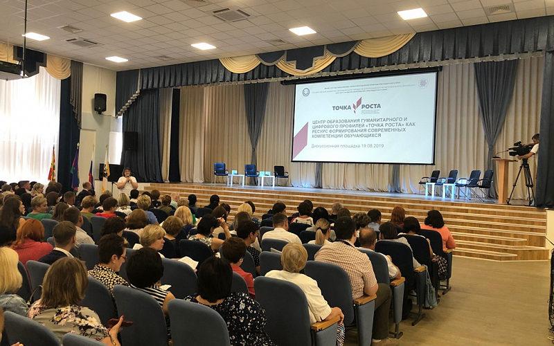 svyshe-300-pedagogov-kraja-posetili-krasnodarskij-centr-gumanitarnogo-i-cifrovogo-obuchenija-690668b