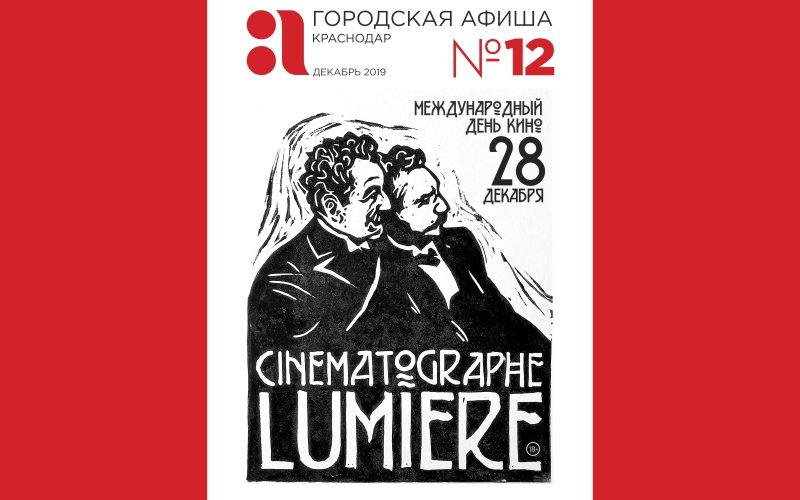 anons-materialov-zhurnala-gorodskaja-afisha-12-dekabr-2019-79415fc